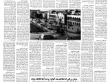 keyhan-newspaper