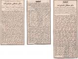 mostafa-mesbahzadeh-obituary